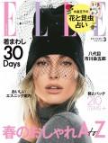 ELLE Japon 2018年3月号