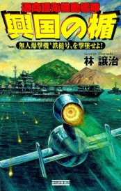 """興国の楯 無人爆撃機""""鉄槌号""""を撃墜せよ!"""