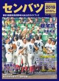 サンデー毎日増刊 選抜高校野球ガイドブック2019