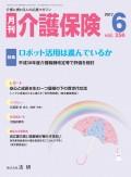 月刊介護保険 2017年6月号