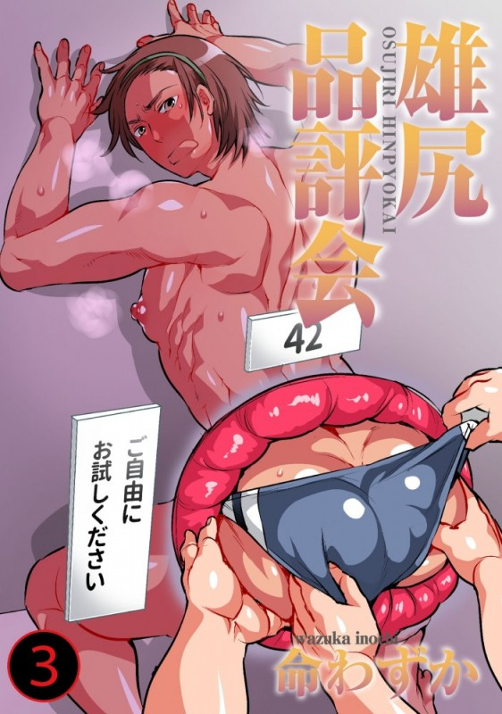 雄尻品評会3