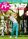 週刊パーゴルフ 2015/3/24号