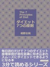 ダイエット7つの原則