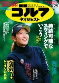週刊ゴルフダイジェスト 2020/4/28号