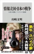 情報立国・日本の戦争 大国の暗闘、テロリストの陰謀