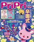 PriPri プリプリ 2019年特別号