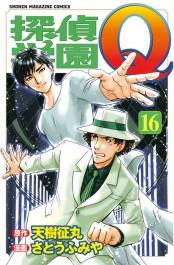 探偵学園Q(16)