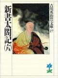 新書太閤記(六)