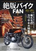 絶版バイクFAN Vol.12