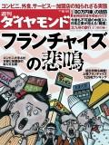 週刊ダイヤモンド 10年9月11日号