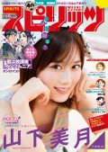 週刊ビッグコミックスピリッツ 2020年20号(2020年4月13日発売)