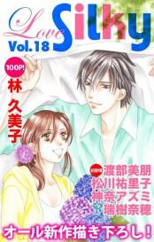 【期間限定価格】Love Silky Vol.18