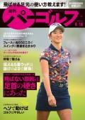 週刊パーゴルフ 2020/4/14号