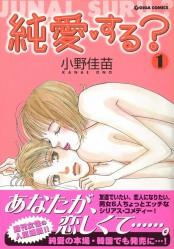 純愛・する?(1)