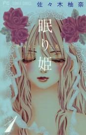 眠り姫 夢みるように恋してる 1