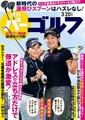 週刊パーゴルフ 2018/3/20号