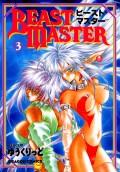 ビーストマスター(3)