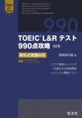TOEIC L&Rテスト990点攻略 改訂版 新形式問題対応(音声DL付)