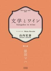 文学とワイン −第八夜 原田マハ−