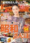 KansaiWalker関西ウォーカー 2017 No.21