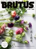 BRUTUS (ブルータス) 2019年 4月15日号 No.890 [花と花束。]