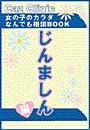 じんましん編〜女の子のカラダなんでも相談BOOK