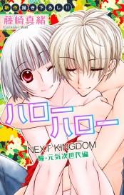 Love Jossie ハローハロー NEXT KINGDOM 瞳・元気次世代編 story10