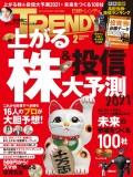 日経トレンディ2021年2月号