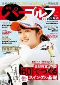 週刊パーゴルフ 2021/6/22・29合併号