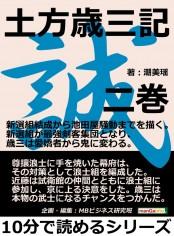 土方歳三記 二巻 新選組結成から池田屋騒動までを描く。新選組が最強剣客集団となり、歳三は愛嬌者から鬼に変わる。