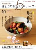 NHK きょうの料理ビギナーズ 2016年10月号