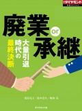 廃業or承継(週刊ダイヤモンド特集BOOKS Vol.398)