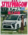 STYLE WAGON 2017年9月号