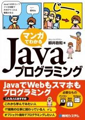 マンガでわかるJavaプログラミング