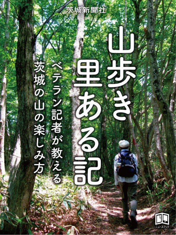 山歩き里ある記