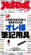 Hot−Dog PRESS no.94 40オヤジのオレ様筆記用具 安イイ&コスパ高
