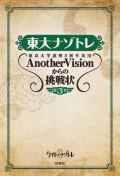 東大ナゾトレ 東京大学謎解き制作集団AnotherVisionからの挑戦状 第3巻