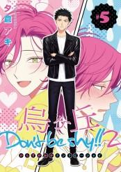 烏ヶ丘Don't be shy!! 2 #5