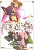 三国恋戦記〜オトメの兵法!〜(4)