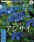 NHK 趣味の園芸 2017年6月号