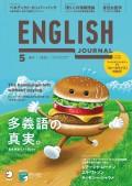 [音声DL付]ENGLISH JOURNAL 2020年5月号