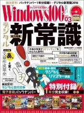 Windows100%  2016年3月号