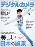デジタルカメラマガジン 2017年6月号【キャンペーン価格】
