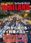 WaiWaiTHAILAND [ワイワイタイランド] 2019年7月号 No.224[日本語タイ語情報誌]