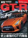 ニューモデル速報 第540弾 新型GT-Rのすべて