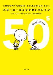 SNOOPY COMIC SELECTION 50's