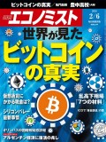 週刊エコノミスト2018年2/6号
