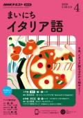 NHKラジオ まいにちイタリア語 2020年4月号