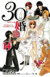 30婚 miso−com 30代彼氏なしでも幸せな結婚をする方法(14)