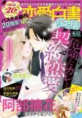 恋愛白書パステル2018年4月号